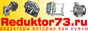 www.reduktor73.ru